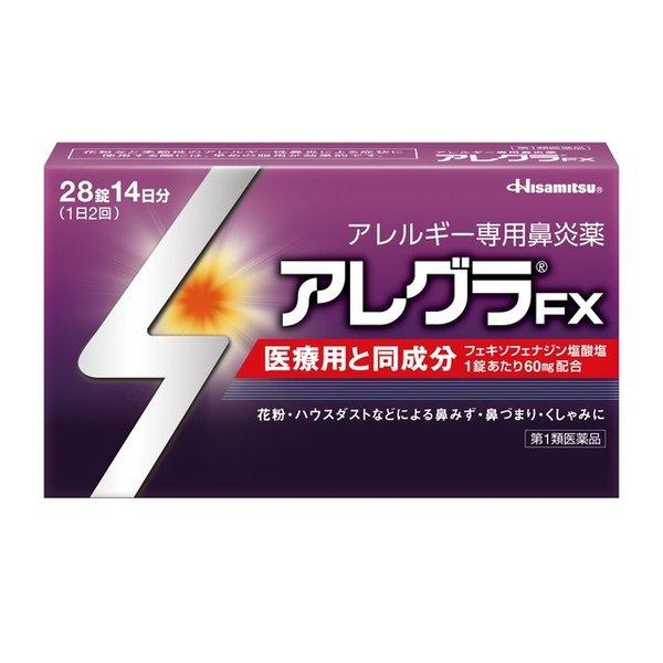 アレグラ 風邪薬